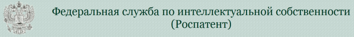 Russian Federal Service for Intellectual Property (Rospatent)
